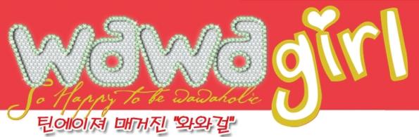 wawagirl04_01